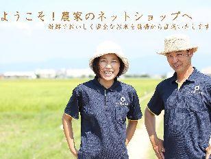 豊かなお米・加賀の丸いものご購入はこちら「岡元農場ヤフー店」のイメージ